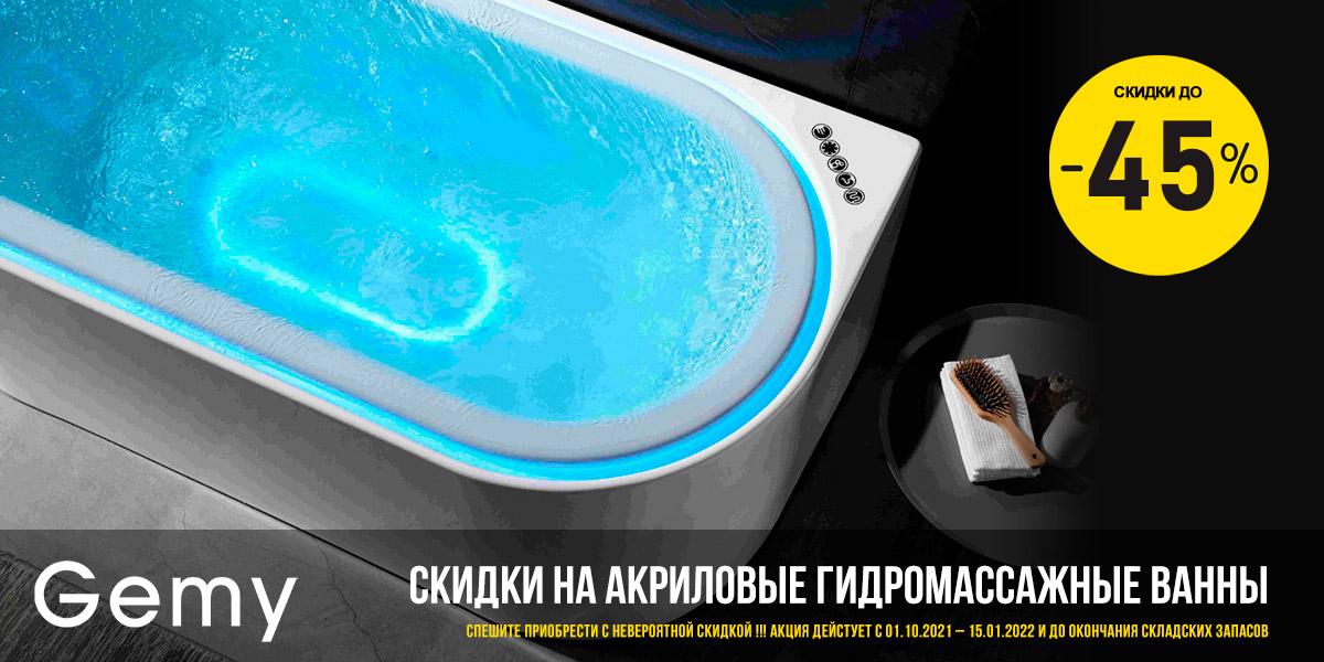 Скидка 45% на гидромассажные акриловые ванны GEMY
