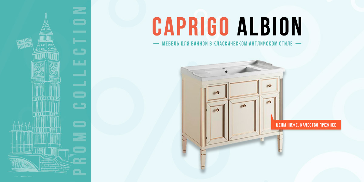 Caprigo Albion Promo - мебель коллекции промо