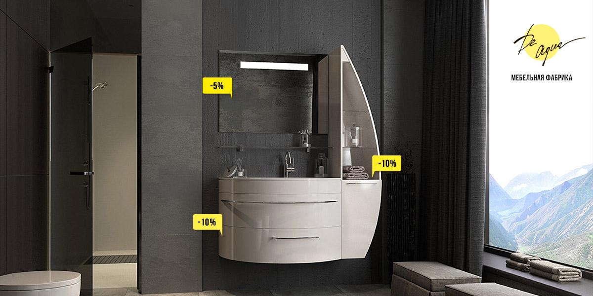 Скидки 10% на мебель и 5% на зеркала De Aqua