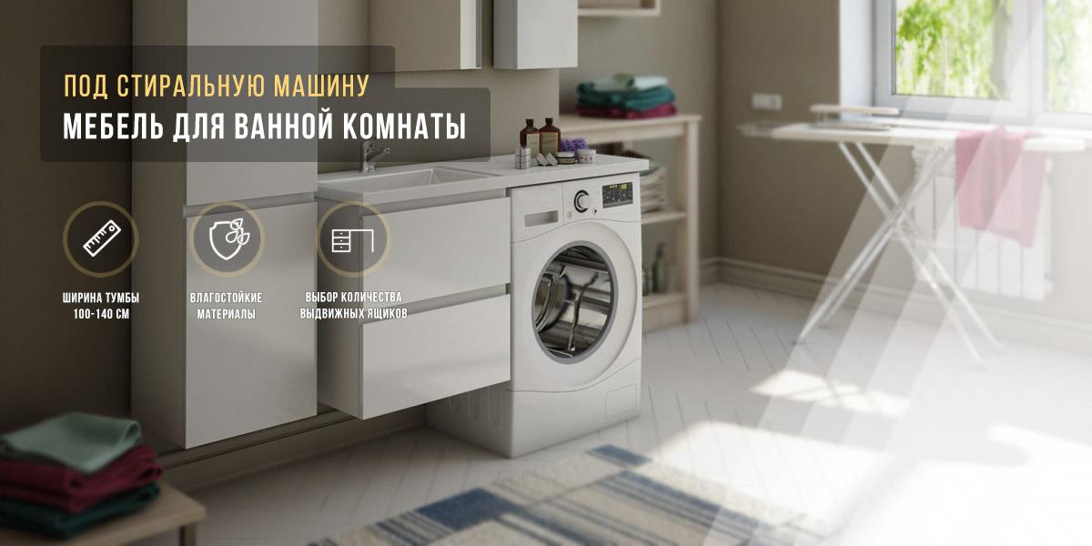 Мебель для ванной под стиральную машину