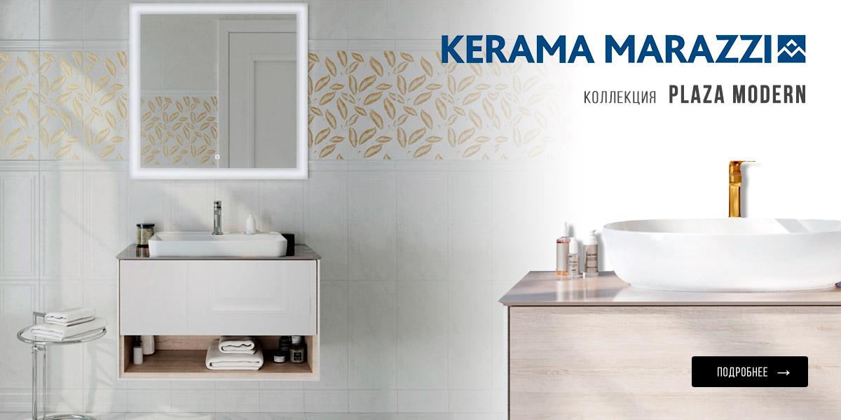 Kerama Marazzi Plaza Modern  мебель для ванной