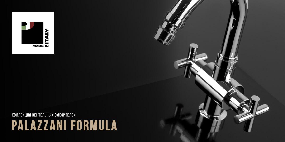 Palazzani Formula Multi Смесители вентильные