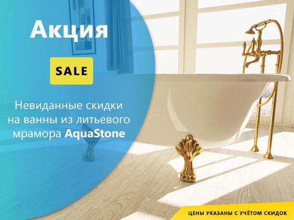 Распродажа, скидки акции ванны AquaStone из литьевого мрамора