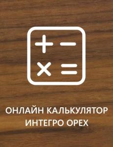 Aкватон Интегро Орех Онлайн Калькулятор