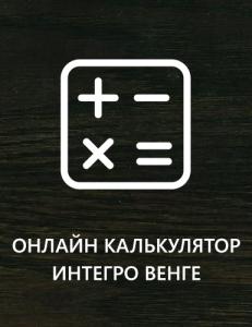 Aкватон Интегро Венге Онлайн Калькулятор