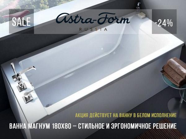 Акция, скидка 24% на ванну Астра-Форм Магнум 180х80 см