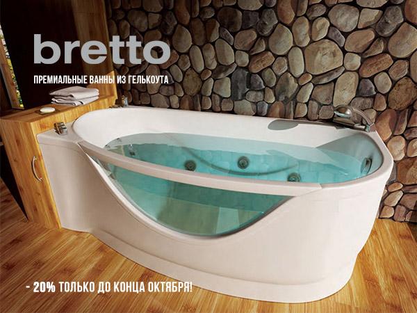 Bretto ванны из гелькоута - скидка 20% до конца октября
