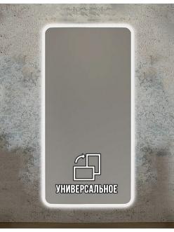 Зеркало для ванной Cezares 44994 прямоугольное с подсветкой, 141х70 см