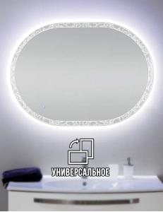 Cezares Moderno 44997 Зеркало для ванной с LED подсветкой, 75х100 см