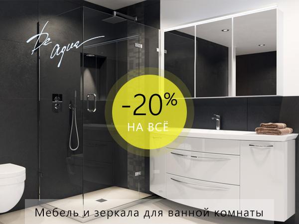 Скидка 20% на мебель и зеркала Де Аква
