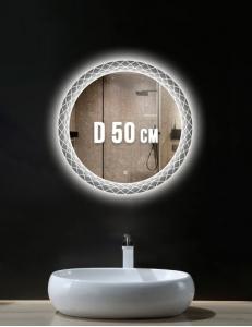 Esbano ES-3599 Зеркало круглое с подсветкой и функцией антизапотевания