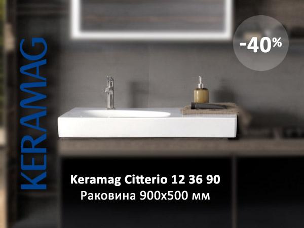 Акция! Скидка 40% на Раковина подвесная Keramag Citterio 123690