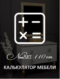 Armadi Art NeoArt 110 Калькулятор мебели