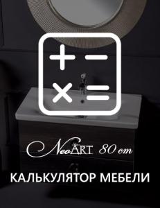 Armadi Art NeoArt 80 Калькулятор мебели