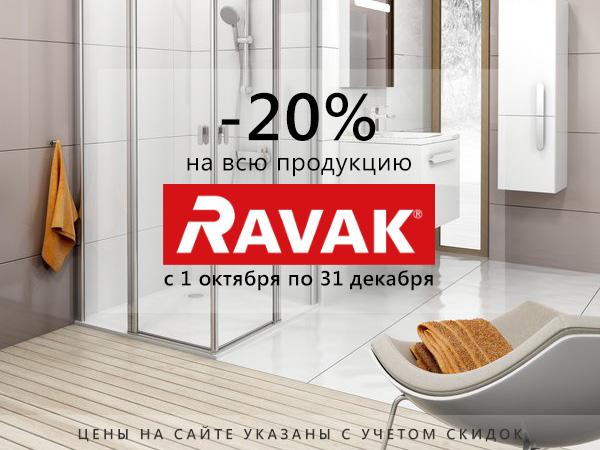 Сантехника RAVAK (Равак) 20% скидка! Новогодняя акция
