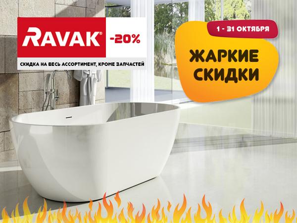 RAVAK Жаркие скидки - 20% на всё, до конца октября