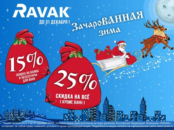 Акция 2018 Ravak - Зачарованная зима! Скидки 25% и 15%