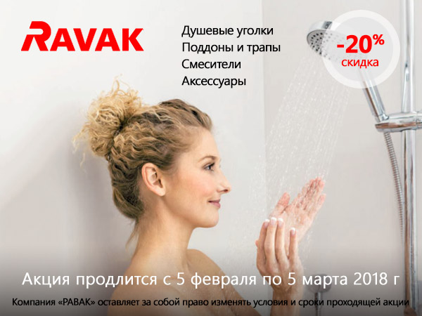 Скидка 20% на сантехнику RAVAK (Чехия)