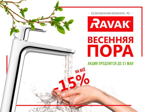 """Акция """"Весенняя пора"""" -15% на все товары RAVAK"""