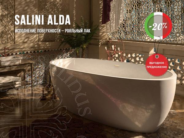 Скидка 20% на ванну из литьевого мрамора SALINI ALDA