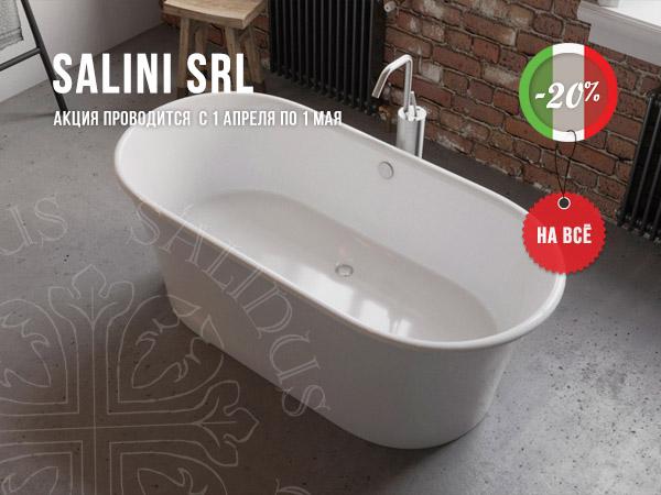 Скидка 20% на все изделия SALINI
