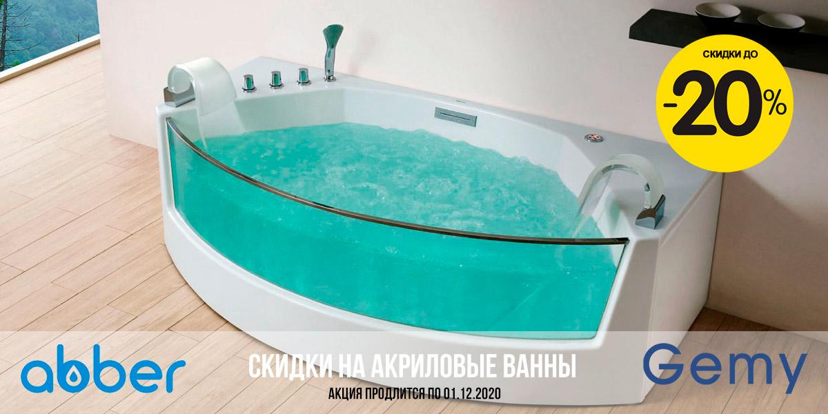 Скидка до 20% на акриловые ванны Abber и Gemy