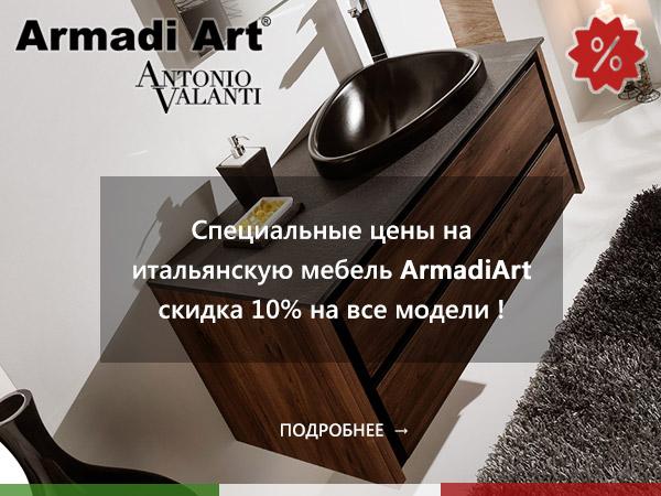 Акция Скидка ArmadiArt мебель для ванной