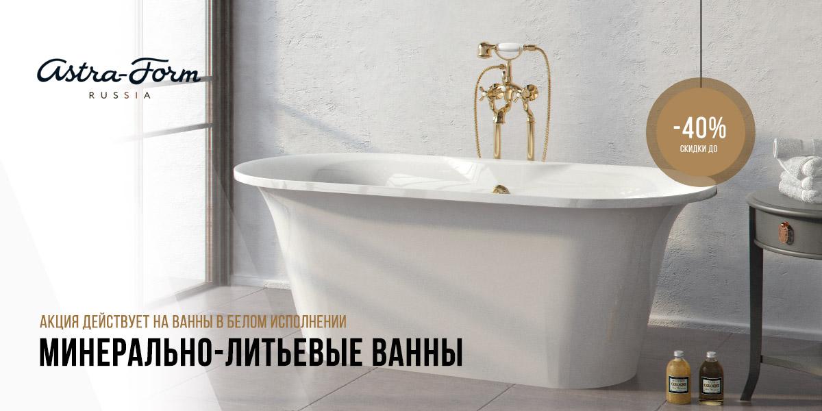 Скидки на ванны Астра-Форм из литьевого мрамора