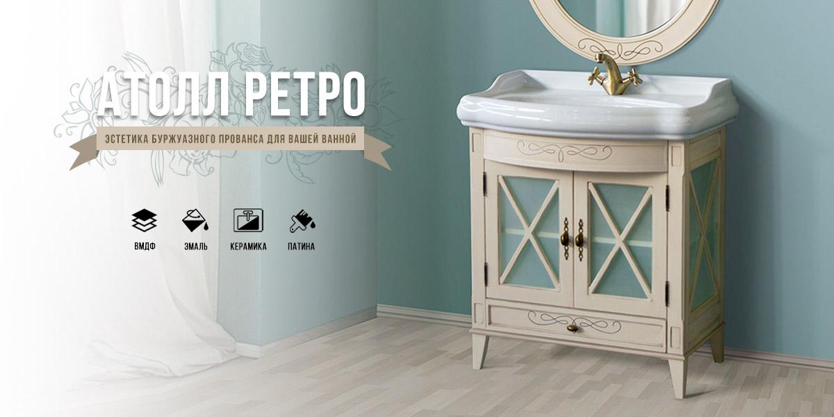Коллекция Атолл Ретро - мебель для ванной в стиле прованс