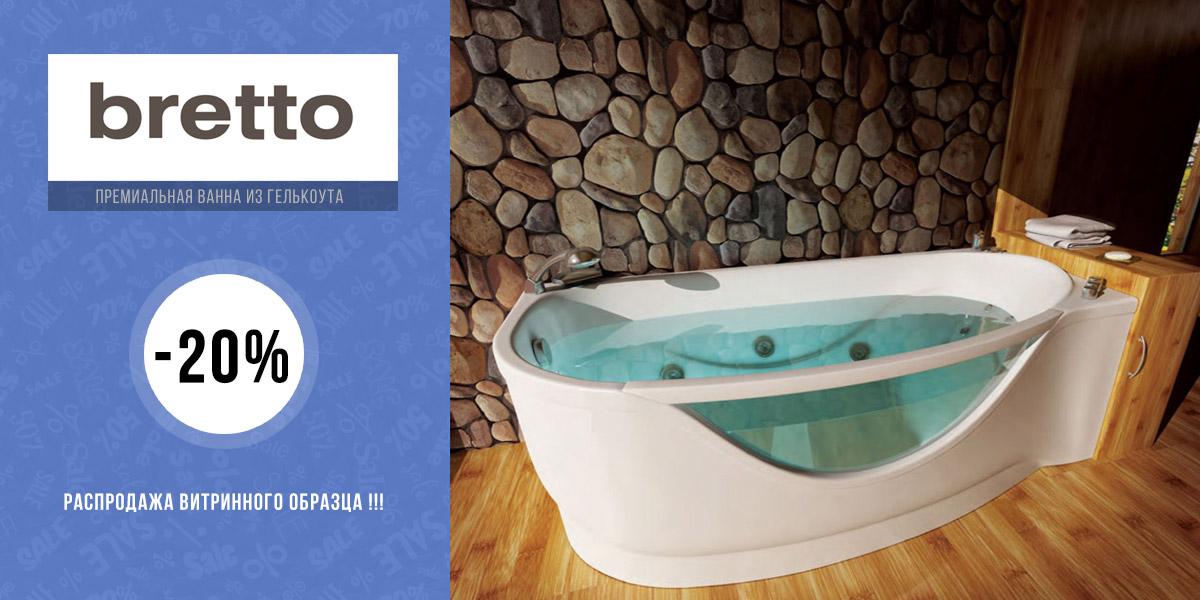 Скидка 20% на гелькоутные ванны Bretto