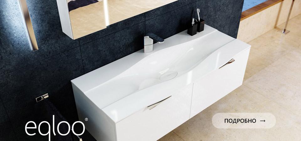 Мебель Eqloo Ego для ванной комнаты