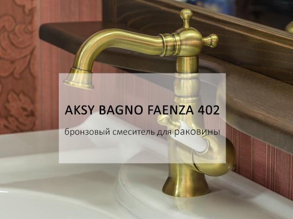 Aksy Bagno Faenza 402 Бронзовый смеситель для раковины
