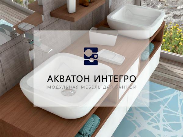 Модульная мебель Акватон Интегро