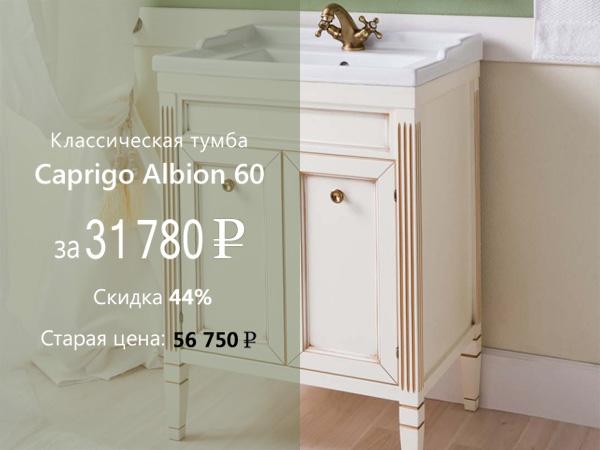 Акция, скидка 44% на Caprigo Albion 60
