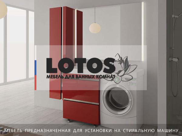 Lotos мебель для стиральной машины