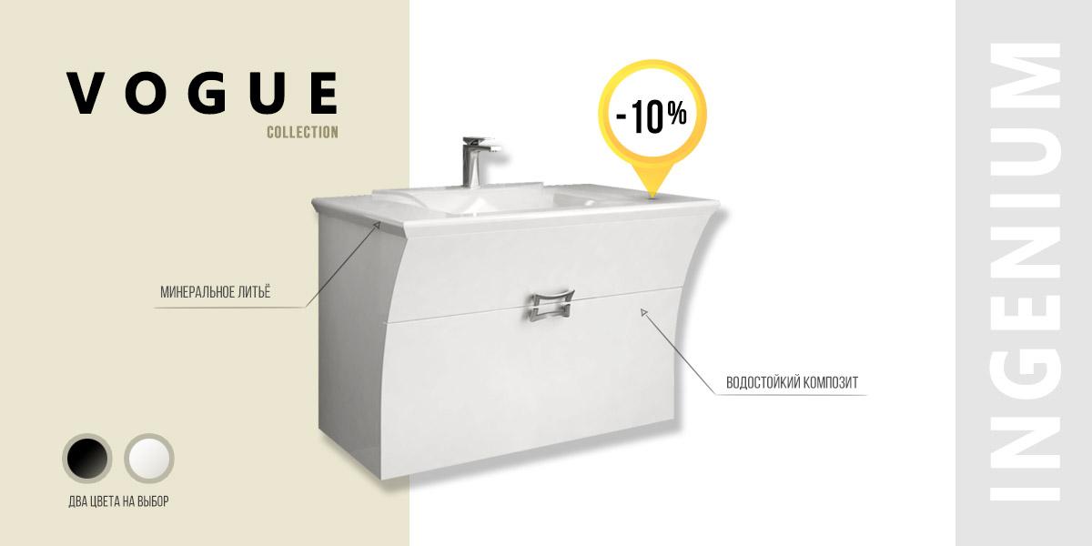 Скидка 10% на мебель и зеркала для ванной Ingenium Vogue