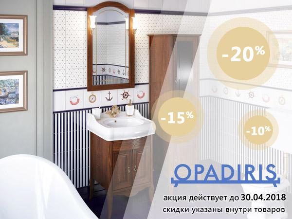 Акция - скидки на мебель OPADIRIS