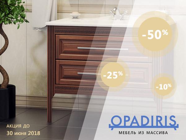 Скидка на мебель для ванной OPADIRIS из массива