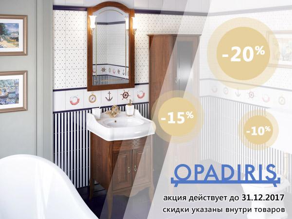 Акция! Скидки на мебель для ванной из массива OPADIRIS Опадирис