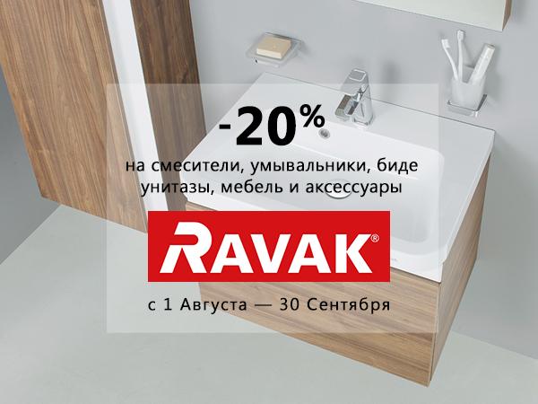 Акция! Скидка 20% на сантехнику RAVAK (Чехия)