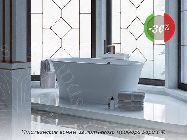 Скидка 30% на 4 модели ванн из литьевого мрамора SALINI S.r.l.