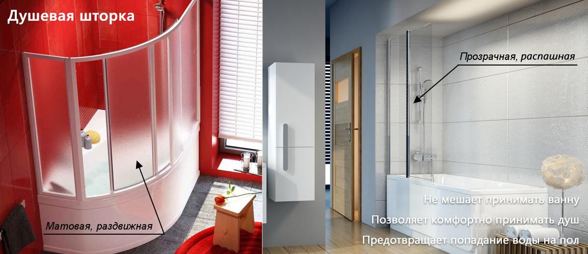 Шторки на ванну – стеклянная шторка для ванной. Шторка на ванну - защита от брызг и комфортный приём душа