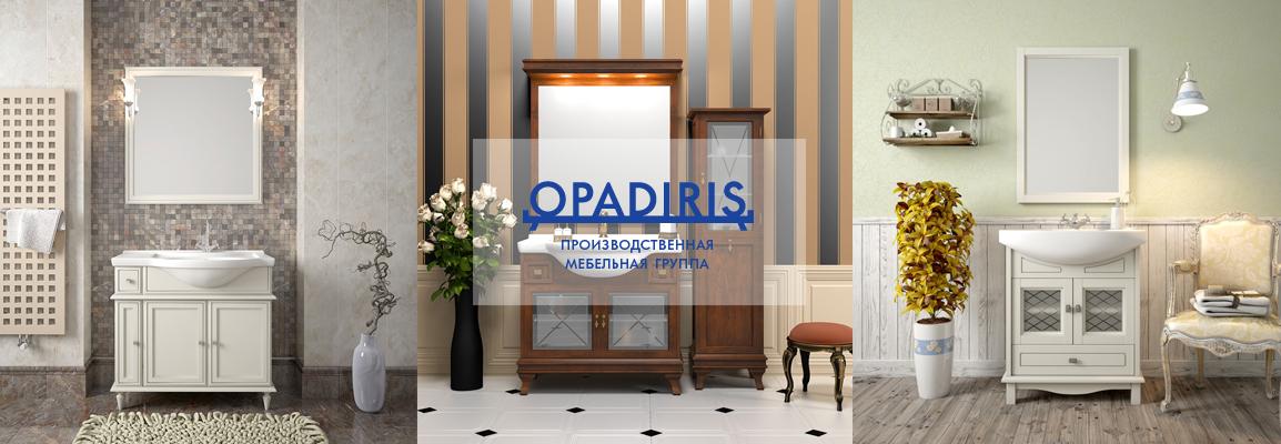 Сантехника мебель для ванной OPADIRIS Опадирис