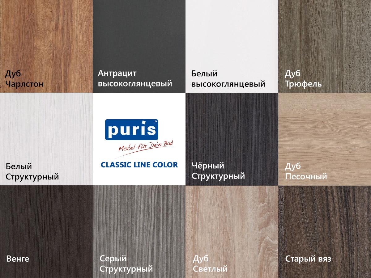 Цвета мебели Puris Classic Line Color