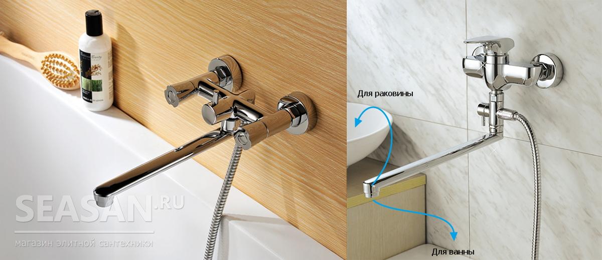 Универсальные смесители для ванны с длинным носом