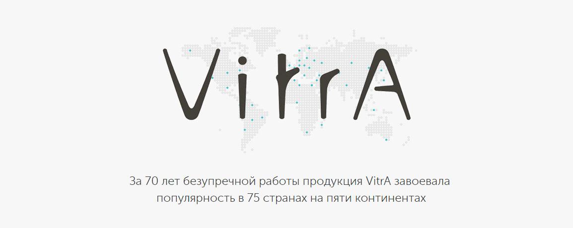 За 70 лет безупречной работы продукция VitrA завоевала  популярность в 75 странах на пяти континентах