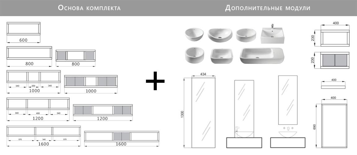 Акватон Интегро модульная мебель, тумбы как основа комплекта и все модули