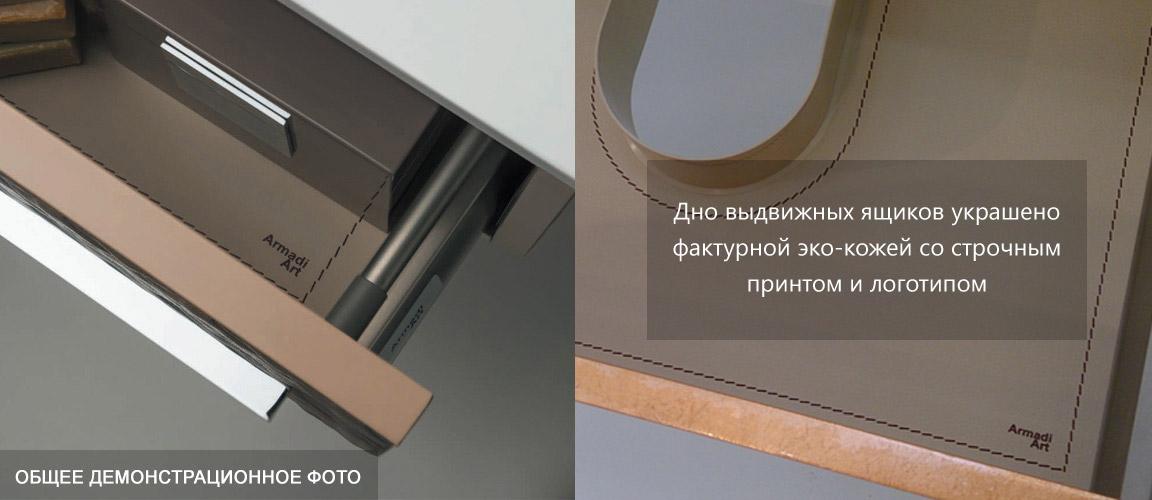 Во многих изделиях внутренние поверхности (внутренние стенки, дно выдвижных ящиков) отделываются вручную натуральной кожей с маркировкой Armadi Art и строчкой ручной работы.