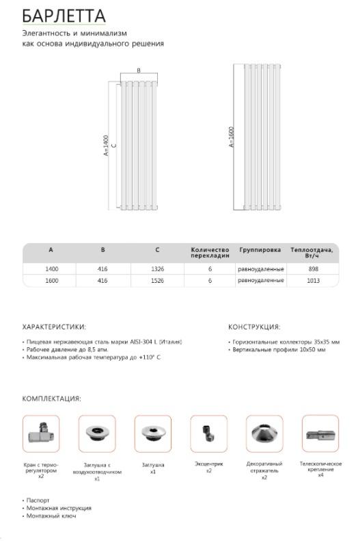 Полотенцесушитель Benetto Барлетта Схема и техническая документация