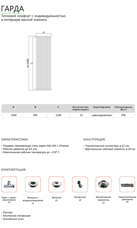 Полотенцесушитель Benetto Гарда Схема и техническая документация